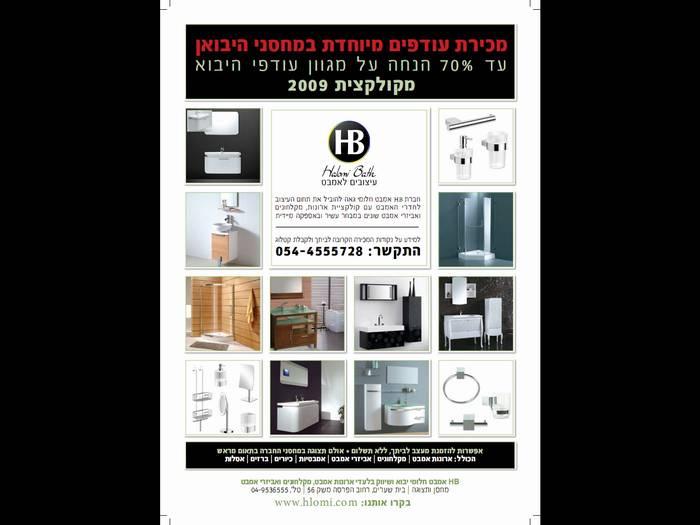 מודעה מגזין מקצועי בנין ודיור