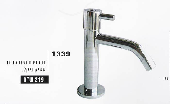 פרח מים קרים-סטיק-1339