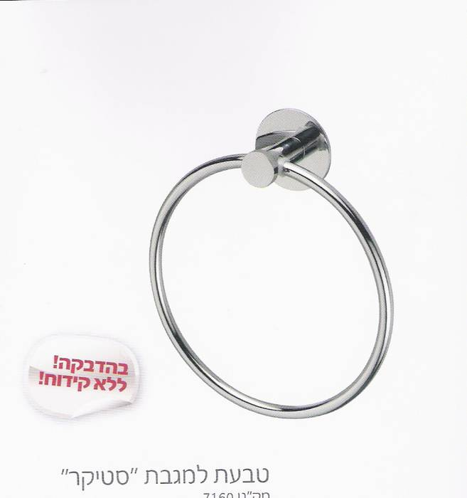 טבעת למגבת פנים.