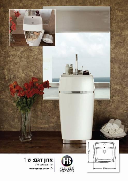 """חדש  .ארון אמבטיה דגם-שיר-מידה-50-46 ס""""מ.יבוא HB אמבט חלומי.אספקה מיידית."""