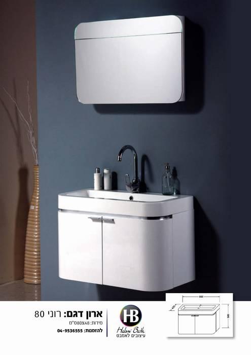 """ארון אמבטיה דגם-רוני מידה -80 ס""""מ  מעוגל בחזית -יבוא HB אמבט חלומי.אספקה מיידית."""