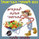 להקדים תזונה לתרופה - 15 מאי 2015