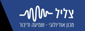לוגו של צליל מכון אודיולוגי שמיעה ודיבור