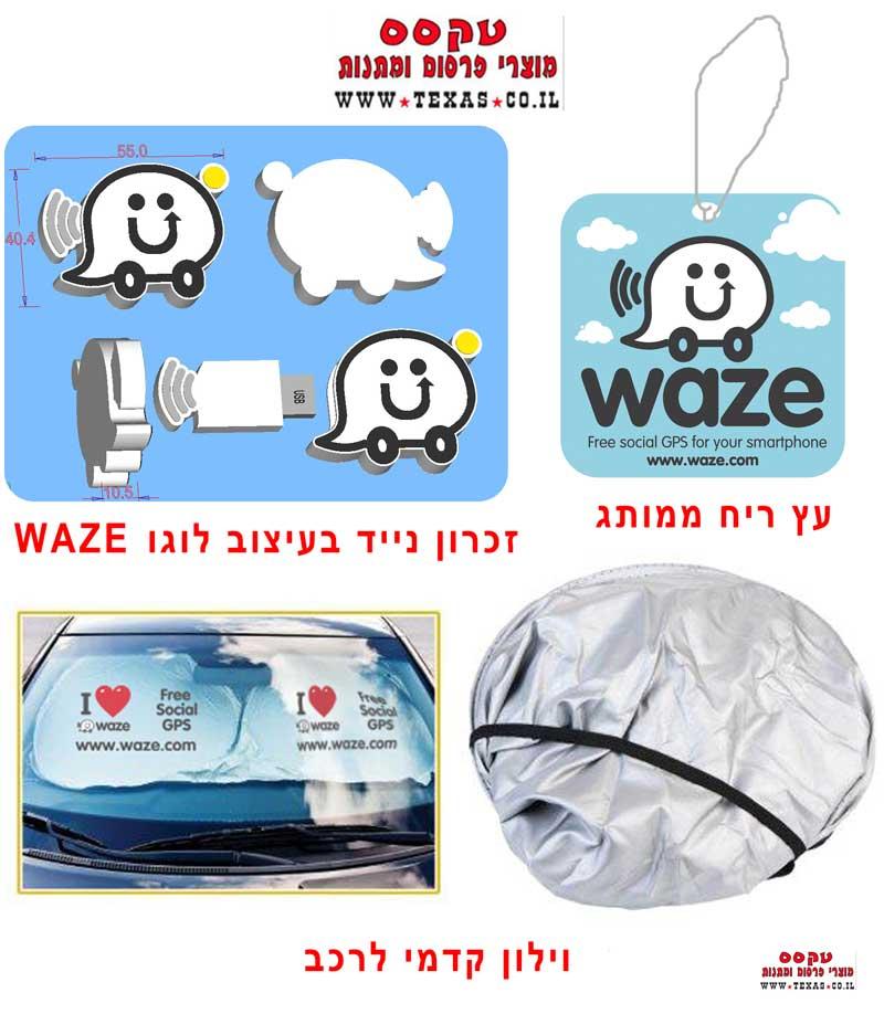 מוצרי קידום מכירות עבור חברת WAZE