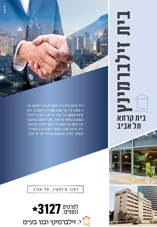 בית קרתא תל אביב