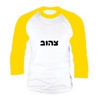 חולצה אמריקאית בצבע צהוב