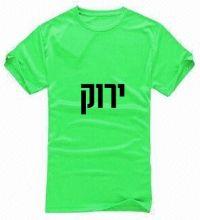 חולצת דרייפיט ירוקה