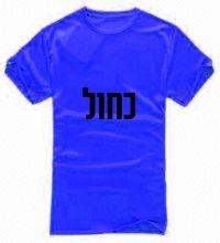 חולצת דרייפיט כחולה