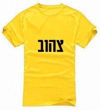 חולצת דרייפיט צהובה