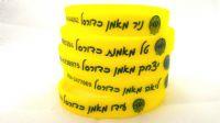 צמידי סיליקון צהובים