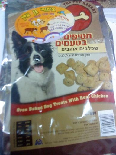ביסקוויטים לכלב בייקרי 500 גרם