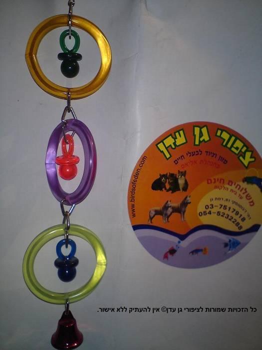 צעצוע 3 חלקים אקרילי + פעמון לתוכי