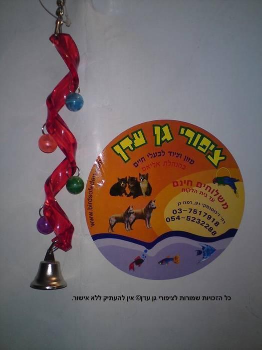 צעצוע אקרילי סליל עם פעמון לתוכי