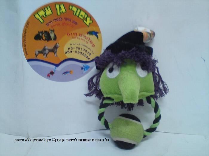 צעצוע פורים מכשפה עם כדור