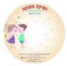 נשיקה מתוקה - השתלמות ליום המשפחה