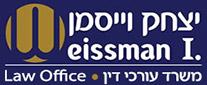 יצחק וייסמן - משרד עורכי דין