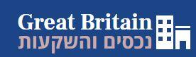 גרייט בריטן Great britain נכסים והשקעות