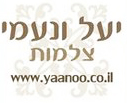 לוגו יעל ונעמי צלמות