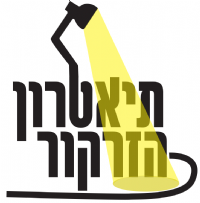 לוגו תאטרון הזרקור