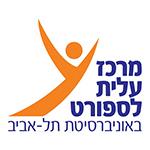 Tel Aviv University Elite Sport Center