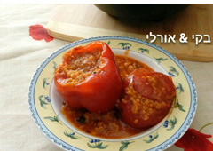 פלפל ועגבניות ממולא