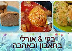 The Recipes Of Beki and Orli
