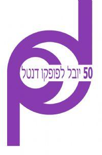 לוגו פופקו דנטל