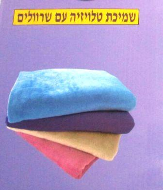 שמיכה עם שרוולים