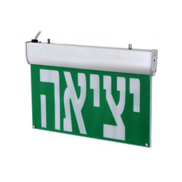 תאורת חירום לד שלט יציאה חירום 3.3 וואט