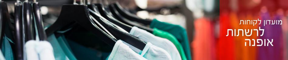 מועדון לקוחות לרשתות אופנה