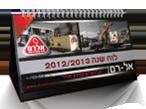 לוח שנה בעיצוב אישי