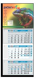 לוח שנה צים ספירלה