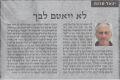 לא ייאטם ליבך - יגאל סרנה, מאמר לשבועות, ידיעות אחרונות