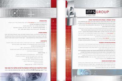 כתיבת ברושור עבור ITFS - אבטחת מידע