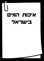 איכות המים בישראל