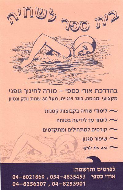 עלון בית ספר לשחיה