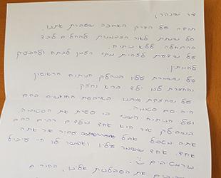 אמיר ושיר | מכתב המלצה