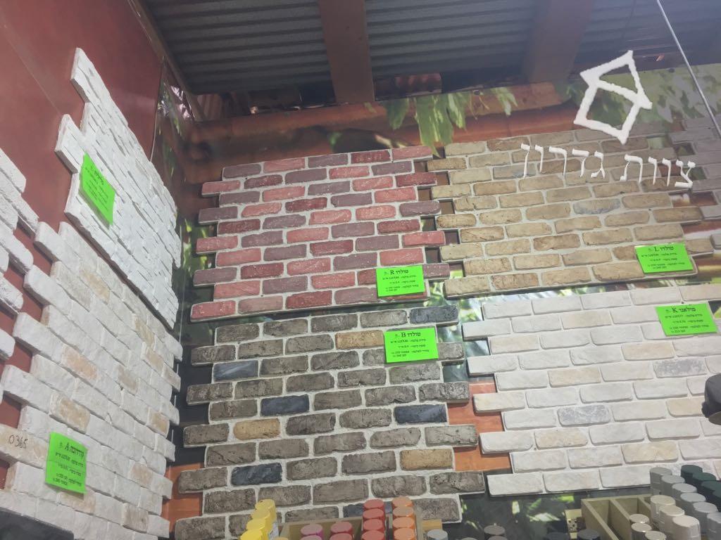 חיפוי אבן בריקים לקירות פנים- צוות גדרון