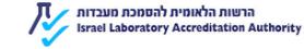 לוגו - הרשות הלאומית להסמכת מעבדות