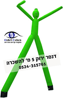 דנסר ירוק 5 מטר 2 רגליים להשכרה דנסרים בובה מתנפחת