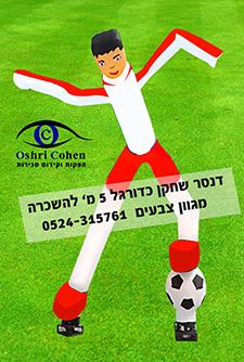 דנסרים להשכרה ספורט מועדון כדורגל להשכרה אדום לבן