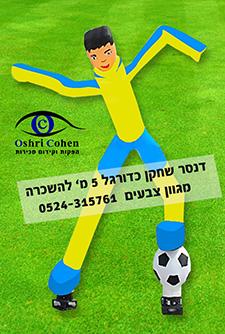 דנסר להשכרה דנסרים ספורט כדורגל להשכרה צהוב כחול