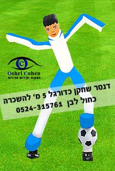 דנסרים להשכרה ספורט מועדון כדורגל להשכרה כחול לבן