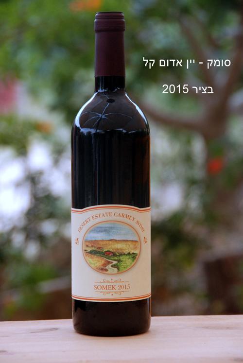 בקבוק יין אדום סומק של כרמי עבדת