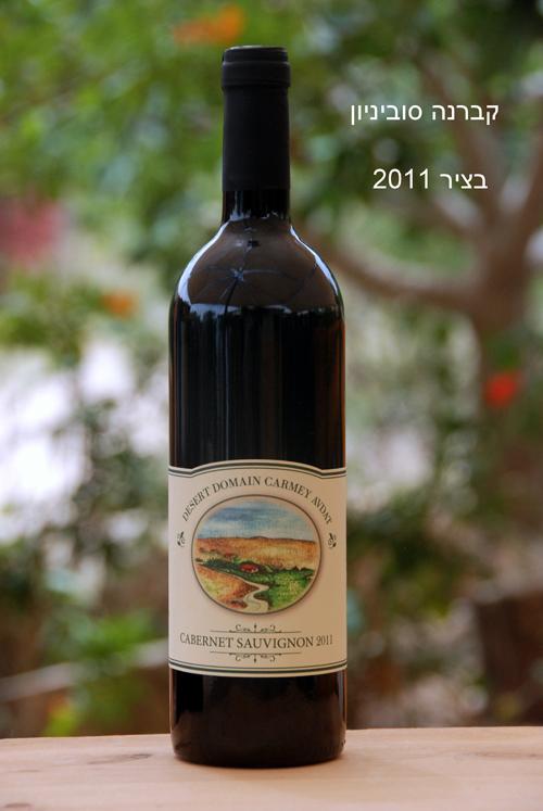 בקבוק קברנה סוביניון 2011 של כרמי עבדת
