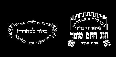 כשריות חתם סופר והרב אליהו אילוז