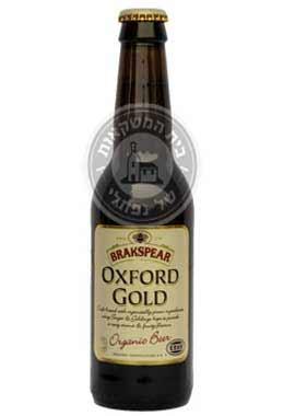 בירה ברייקספיר אוקספורד גולד אורגנית