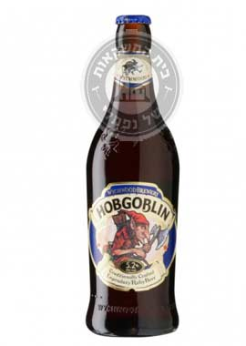 בירה הובגובלין