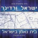 בית נאמן בישראל / ישראל ורדיגר