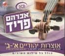 אוצרות יהודיים [אלבום כפול]